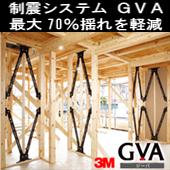 制震システムGVA「ジーバ」